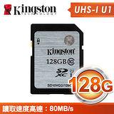 Kingston 金士頓 128G SDXC(C10) UHS-I 記憶卡(SD10VG2/128GBFR)