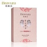 【柏薇菈Bravura】漢方-柔.滋養面膜(10pcs)