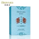 【柏薇菈Bravura】漢方-水.漾澤面膜(10pcs)