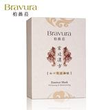 【柏薇菈Bravura】漢方-白.亮采面膜(10pcs)