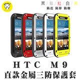 宏達電 HTC One M9 三防手機殼 防撞 防摔 防塵 手機保護殼 YC111