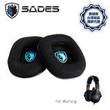 SADES Wolfang 狼嚎 立體透氣棉替換耳罩/運動專用耳罩 (黑)