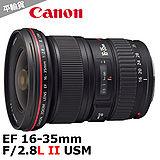 Canon EF 16-35mm F/2.8L II USM(平輸)-送強力大吹球清潔組