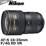 Nikon AF-S NIKKOR 16-35mm f/4G ED VR *(平輸)-送強力大吹球清潔組