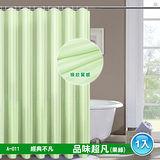 LISAN特級加厚防水浴簾-A-011經典不凡 品味超凡-綠