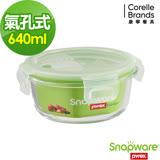 (任選) Snapware 康寧密扣Eco vent 二代 耐熱玻璃保鮮盒-圓型 640ml