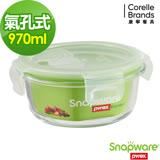 (任選) Snapware 康寧密扣Eco vent 二代 耐熱玻璃保鮮盒-圓型 970ml