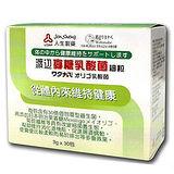 【人生製藥】人生渡邊寡糖乳酸菌細粒(3gX30包) ※添加日本明治果寡醣
