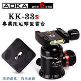 AOKA KK33s專業球型雲台(公司貨)