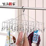 【生活采家】台灣製304不鏽鋼35夾長方晾曬衣架#27165