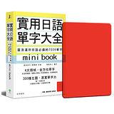 實用日語單字大全【mini book】:靈活運用日語必備的 7500 單字(附 透明書套+輔助學習遮色片)