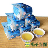 【喝茶閒閒】阿里山櫻花青韻金萱茶(150公克*4包)