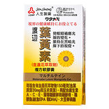 【人生製藥】人生渡邊葉黃素複方軟膠囊(60粒)