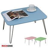 【RICHOME】Lincon綺莉粉彩和室桌(三色)