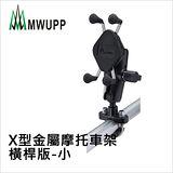 MWUPP五匹 金屬小X摩托車架 U扣版 機車支架 重機 手機架-專業-金屬小X