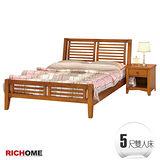 【RICHOME】達比修雙人床