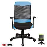 【RICHOME】夏卡爾高背透氣辦公椅/電腦椅(2色)