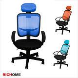 【RICHOME】伊達高枕辦公椅-3色