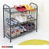 【RICHOME】布琳三層鞋架