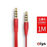 [ZIYA] 音源對接線 3.5mm 公對公 三環四節 (全色扁線)