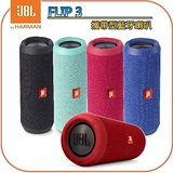 JBL FLIP 3 攜帶型防水藍牙喇叭