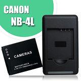 Canon NB4L / NB-4LH 高容量防爆相機電池充電組 IXUS 220HS / IXUS 115HS / IXUS 100HS