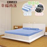幸福角落 12cm厚 波浪面竹炭記憶床墊 日本大和防蟎抗菌表布 標準雙人-寬5尺