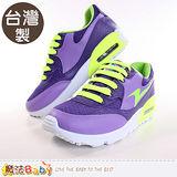 魔法Baby~成人女款慢跑鞋 台灣製氣墊運動鞋 sa52507