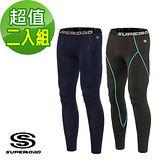 【SUPEROAD SPORTS】專業運動長褲/緊身褲(黑色+深藍色共二入)
