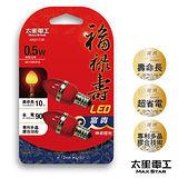 【太星電工】福祿壽LED 富貴神桌燈泡E12/0.5W/2入/紅光 AND172R