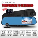 CORAL R2 後視鏡型前後鏡頭雙錄行車紀錄器+贈8G記憶卡