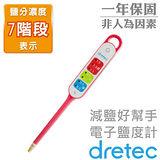 【日本DRETEC】『 減鹽好幫手 』電子鹽度計-粉色