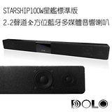 DOLO STARSHIP星艦標準版 100W 2.2聲道藍牙音響