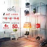 【obis】置物架/波浪架/收納架 家用經典款四層架60*35*150