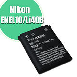 Nikon Coolpix S80 ,S5100 高容量防爆相機電池