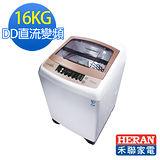 【HERAN禾聯】 16公斤白金級DD直驅變頻洗衣機(HWM-1602)+送基本安裝