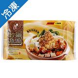便利小館砂鍋魚頭-沙茶口味1200G/包