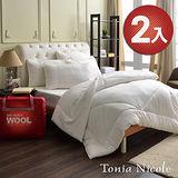 超值2件組★Tonia Nicole東妮寢飾抗菌防蟎超熱感法國羊毛被(雙人)