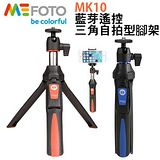MeFOTO 美孚 MK10 自拍腳架 自拍器 (附藍芽遙控器) (公司貨)-適用GOPRO/手機/相機