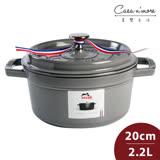 Staub 圓形琺瑯鑄鐵鍋 20cm/2.2L 石墨灰
