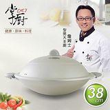 掌廚 日本理研雙柄中華鍋 -38CM