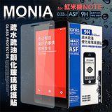 MONIA for MIUI 紅米NOTE 日本頂級疏水疏油9H鋼化玻璃膜 玻璃貼