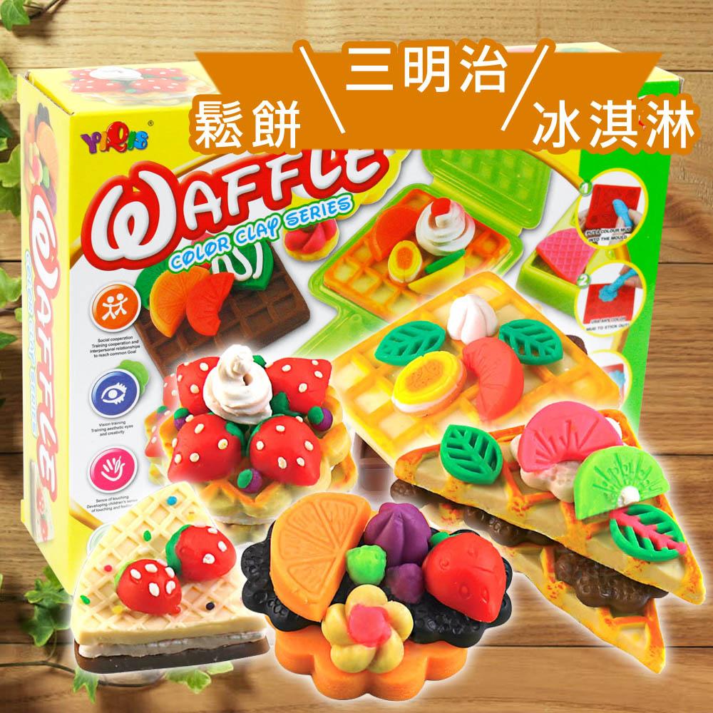 【funKids】玩童仿真食玩黏土教具/玩具(三明治/鬆餅系列/冰淇淋)