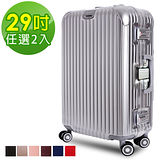 【Travelhouse】爵世風華 29吋PC鋁框鏡面行李箱(任選2入)