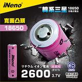 【iNeno】雙層絕緣保護寬面凸點設計18650 韓系三星高效能鋰電池 2600mah (台灣BSMI認證)