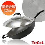 Tefal法國特福 多層陶瓷32CM單柄炒鍋(加蓋) C7699414