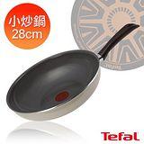 Tefal法國特福 陶瓷系列28cm小炒鍋 D4211982