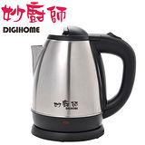 【妙廚師】1.5L不鏽鋼快煮壺DH-SK15 限時加碼送不鏽鋼保溫杯