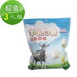 【嘉南羊乳】口味任選-嘉南羊奶糖/羊奶軟糖-3入組(300公克-奶素袋裝)