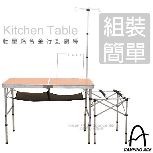 【台灣 CAMPING ACE】暢銷款 輕量化鋁合金加大箱式行動廚房(附600D收納袋+吊燈桿).料理桌.餐桌 ARC-768